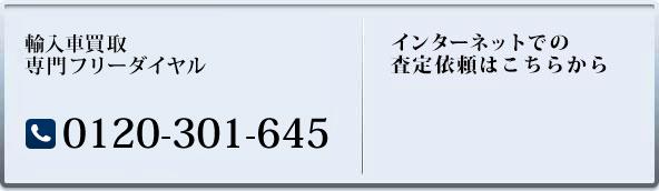 輸入車買取専門フリーダイヤル